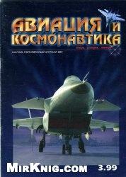 Журнал Авиация и космонавтика Выпуск 45 1999