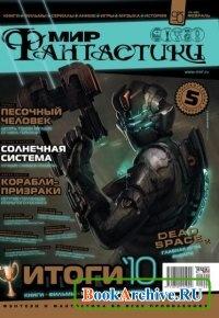 Журнал Мир фантастики №2 (февраль 2011)