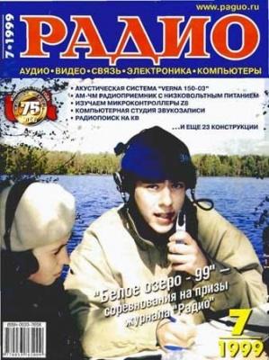 """Журнал """"Радио"""" №7 1999"""