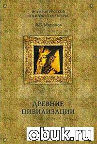 Книга Миронов В. Б. Древние цивилизации