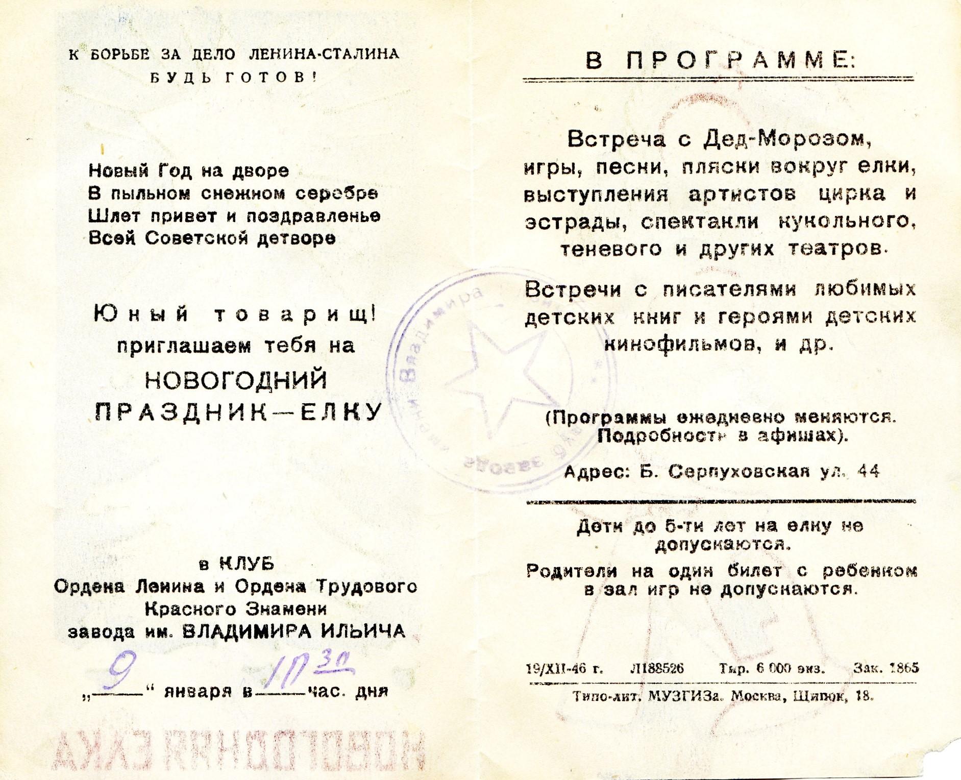 1947 ЗВИ003 кор.jpg