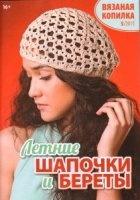 Журнал Вязаная копилка №5 2015 Летние шапочки и береты
