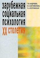 Журнал Зарубежная социальная психология ХХ столетия: