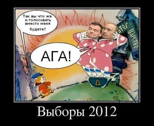выборы 2012 в России