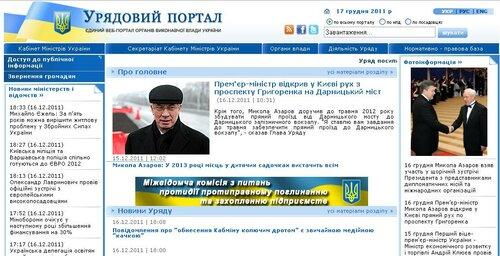 сайт кабмина украины