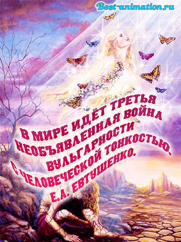 Цитаты великих людей - Величие и ничтожество человека - В мире идёт третья необъявленная война...