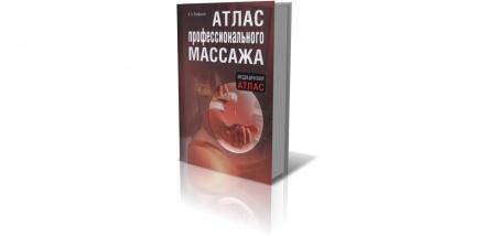 Книга «Атлас профессионального массажа» (2010), В.А. Епифанов. Данный атлас наглядно показывает, каким образом нужно лечить те или ин