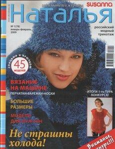 Наталья 1 09