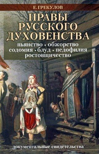 Грекулов Ефим. Нравы русского духовенства