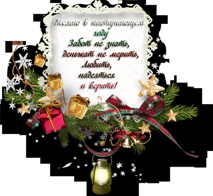 благодарю за поздравление и вас поздравляю с новым годом люди аневризмой отличаются