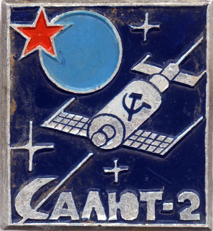 soviet pin badge, 1973