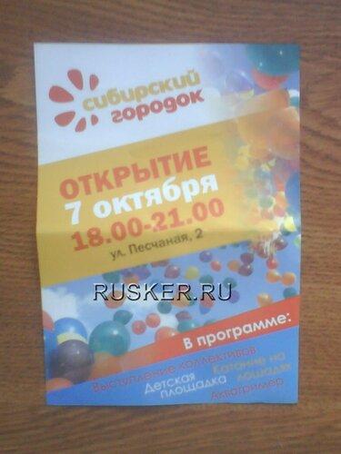 Гипермаркет Аллея. ТЦ Сибирский городок. Рекламная листовка.