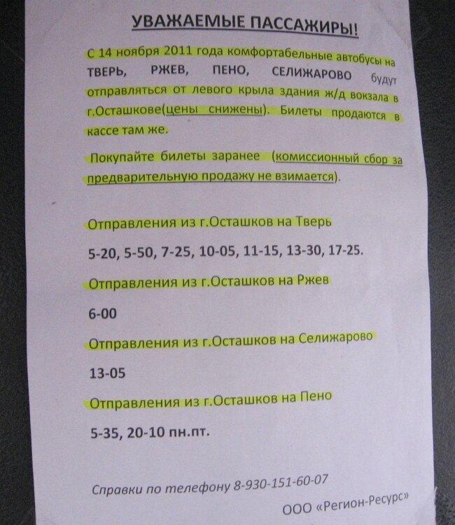 расписание автобусов москва ржев исполнить детскую мечту