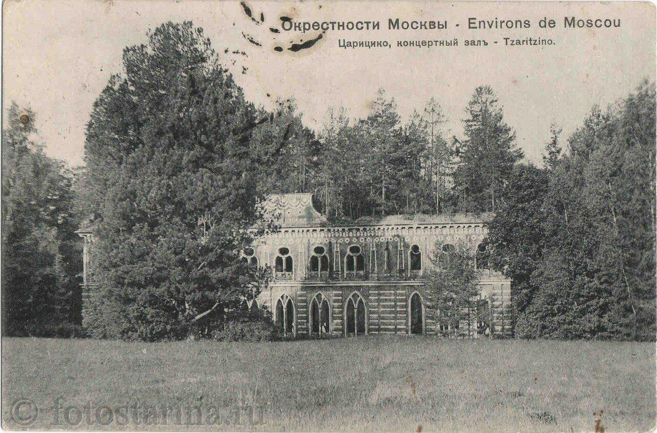 Окрестности Москвы. Царицыно. Театр