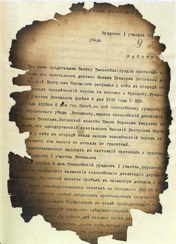 ГАКО, ф. 179, оп. 2, д. 35, л. 9 - 11об.