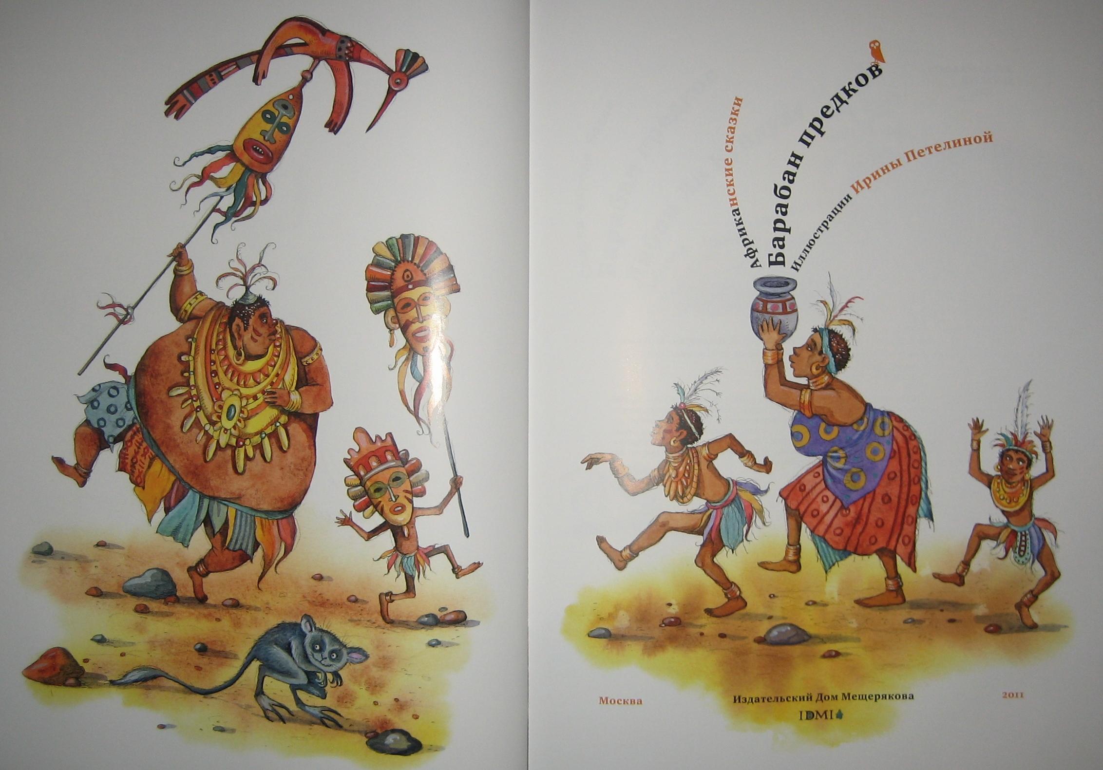иллюстрации к африканским сказкам труд сбору