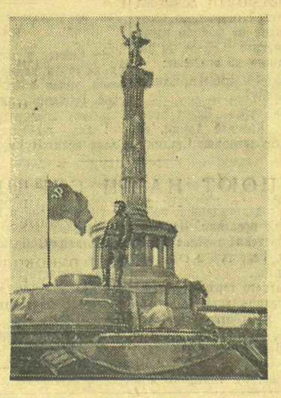 «Красная звезда», 9 мая 1945 года, битва за Берлин, бои за Берлин, освобождение Берлина, штурм Берлина, взятие Берлина, Берлин 1945