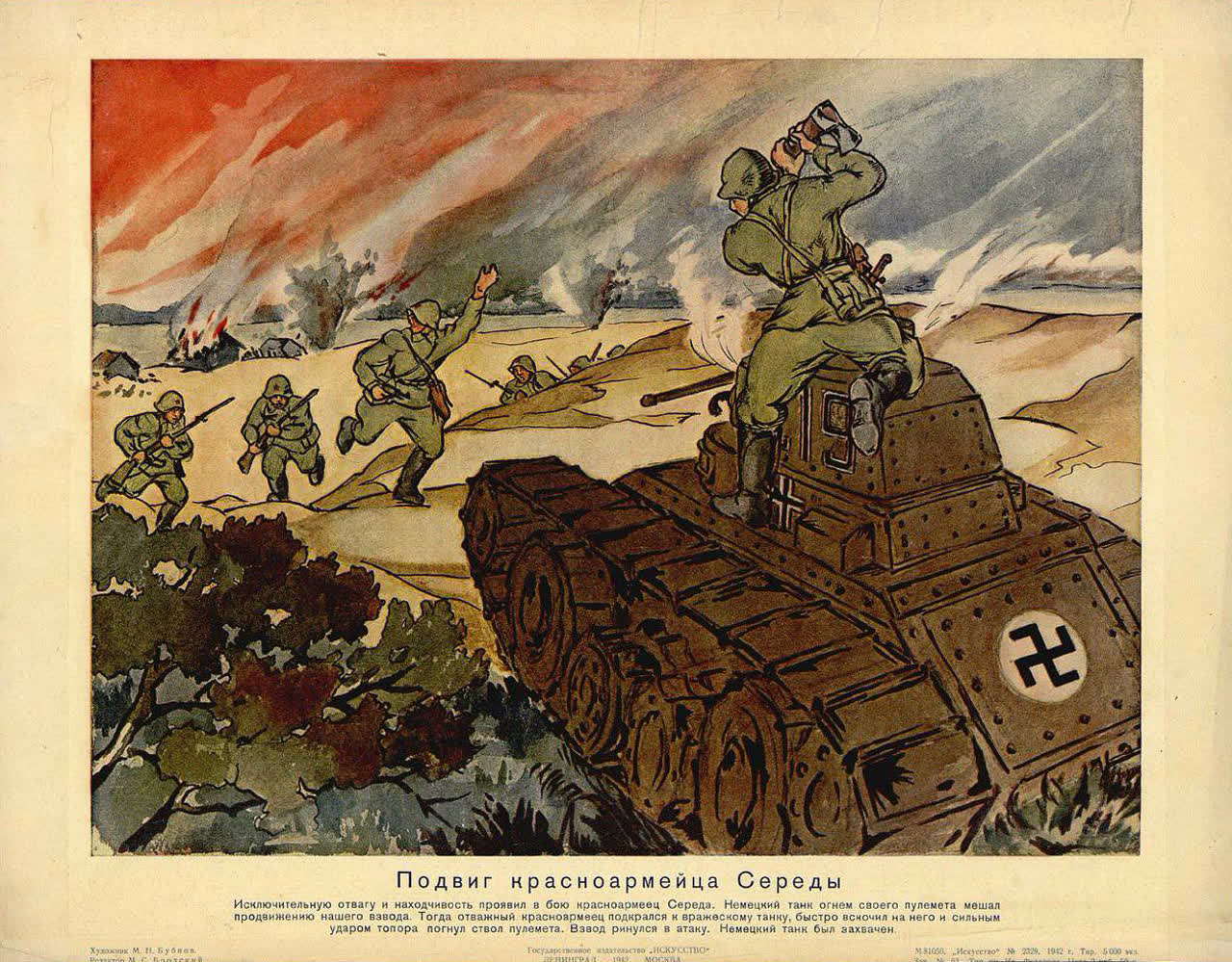 День Победы. Плакаты военного времени