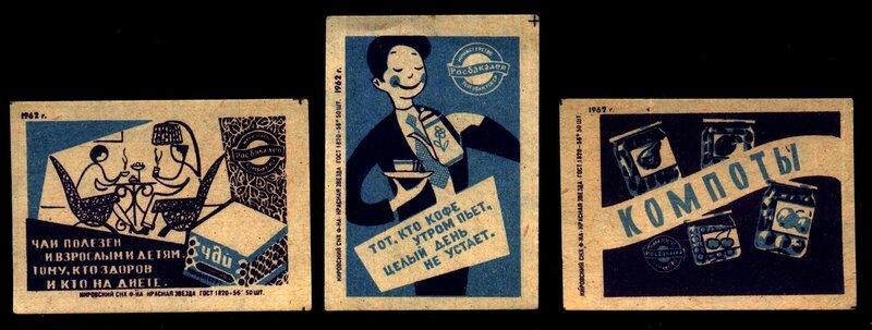 Чай-Кофе-Компоты (1962).jpg