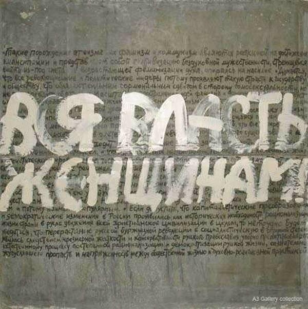 Виктор Умнов. Вся власть женщинам. 1995. Металл, масло.jpg
