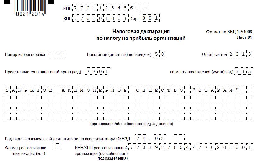 Налоговая отчетность после регистрации ооо для регистрации выхода участника из ооо