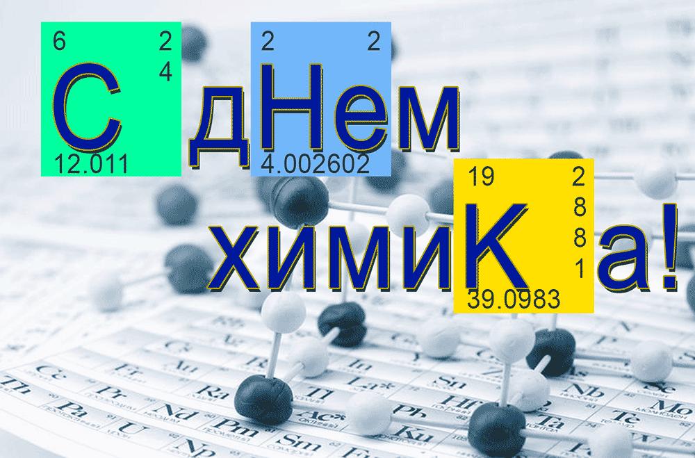 Днем рождения, открытки и поздравления к дню химика