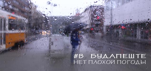 Какая погода стоит в Будапеште