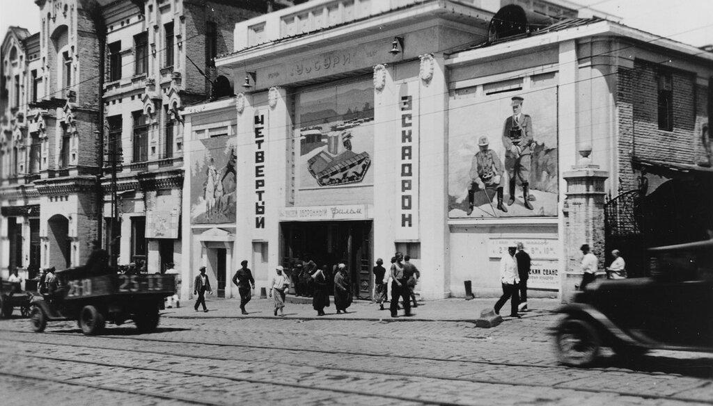 Vladivostok, U.S.S.R. Movie-house, circa 1937.