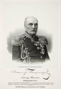 Александр Иванович Гильденштуббе, генерал-адъютант, генерал-лейтенант