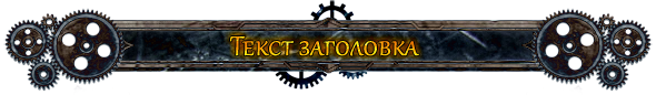 https://img-fotki.yandex.ru/get/58321/324964915.8/0_1654ae_b4e83860_orig.png