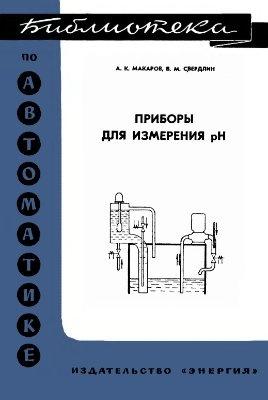 Аудиокнига Приборы для измерения pH - Макаров А.К., Свердлин В.М.