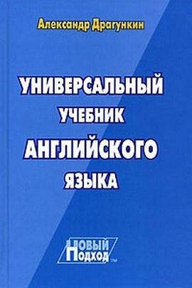 Аудиокнига Универсальный учебник английского языка. Новый подход - Драгункин А.Н.