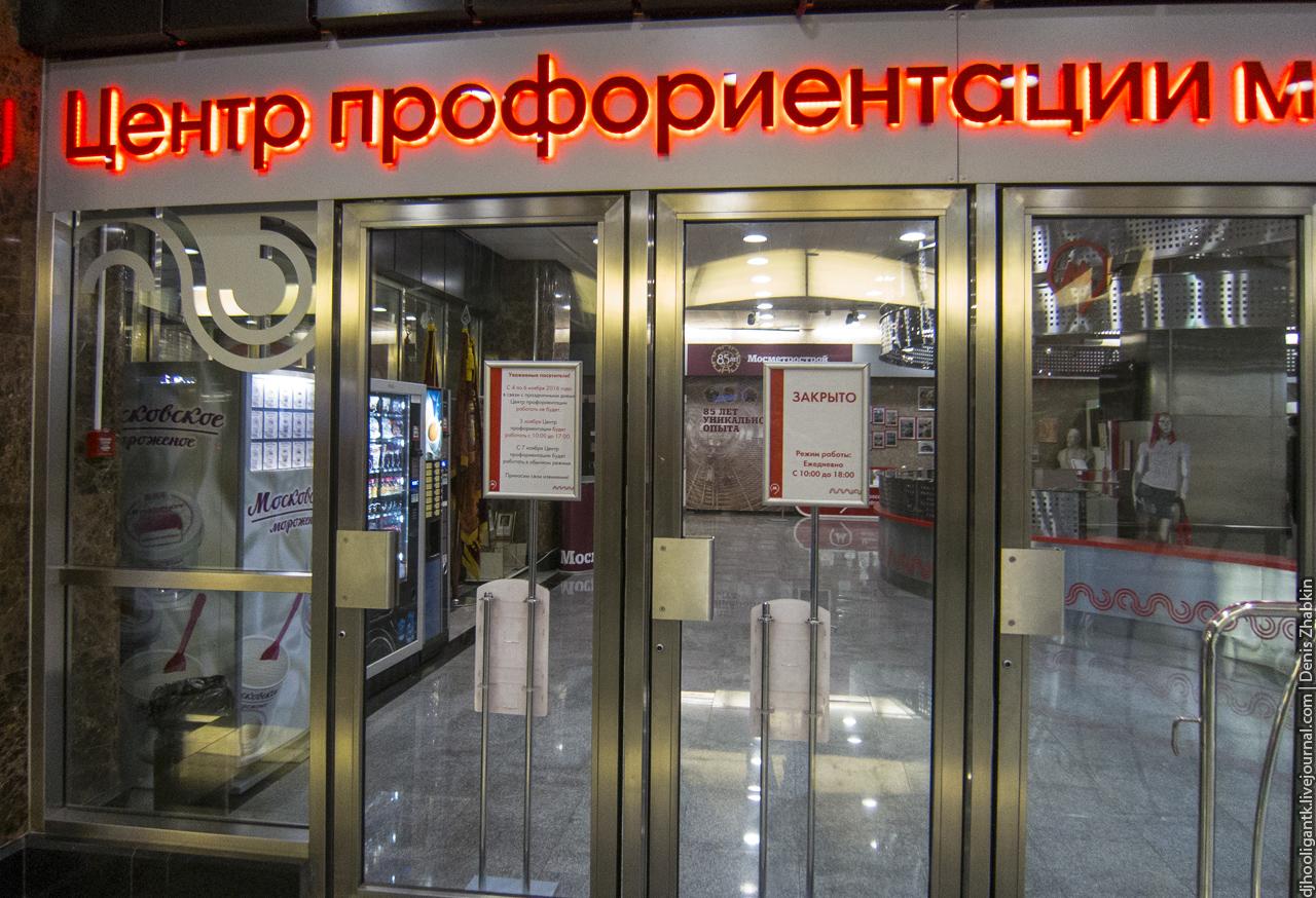 схема метро москвы в будущем схема метро москвы в будущемы