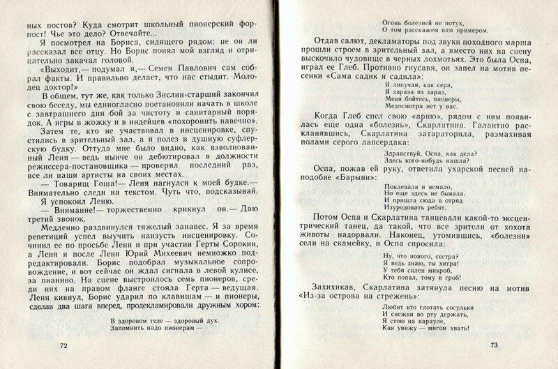 Захаров_синеблузники2.jpg