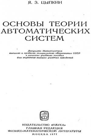 Аудиокнига Основы теории автоматических систем - Цыпкин Я.З.