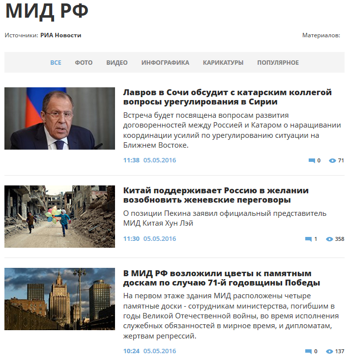 20160505_14-00-РИА Новости: МИД РФ