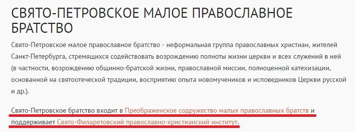 pic7. Свято-Петровское малое православное братство