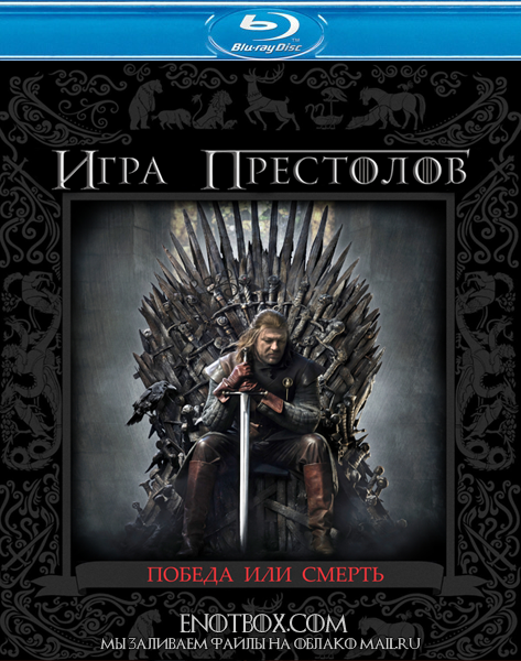 Игра престолов (1-7 сезон: 1-67 серии из 67) / Game of Thrones / 2011-2017 / ДБ (РенТВ, Кравец), ПМ (LostFilm) СТ / BDRip