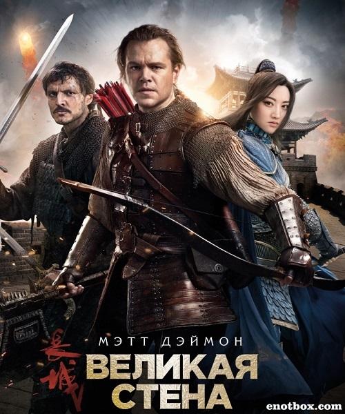 Великая стена / The Great Wall (2016/HDTVRip)