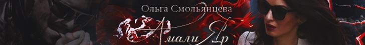 """Ольга Смольянцева """"АмалиЯр"""" (СЛР, 18+)"""