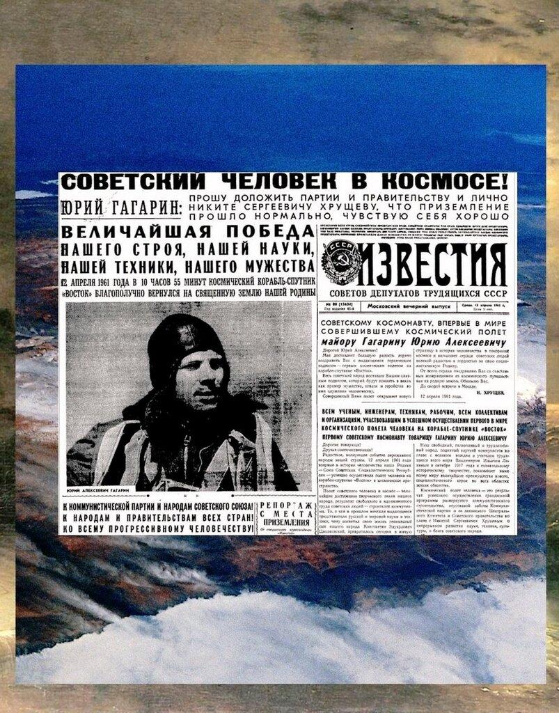 Передовица газеты «Известия» за 13 апреля 1961 года. Триумфальное сообщение о том, что первый пилотируемый космический полёт прошёл успешно..jpg