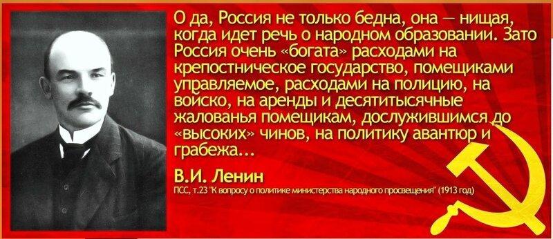 Ленин. Портрет и цитата. ( В день рождения 22.04.16)Фото из интернета.jpg