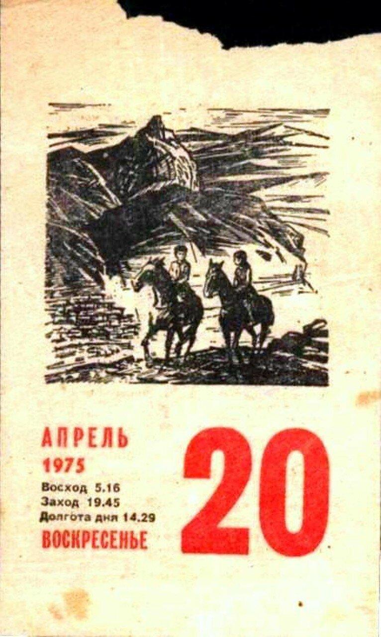 Листки старого календаря. Книги №1 199 - 01.jpg