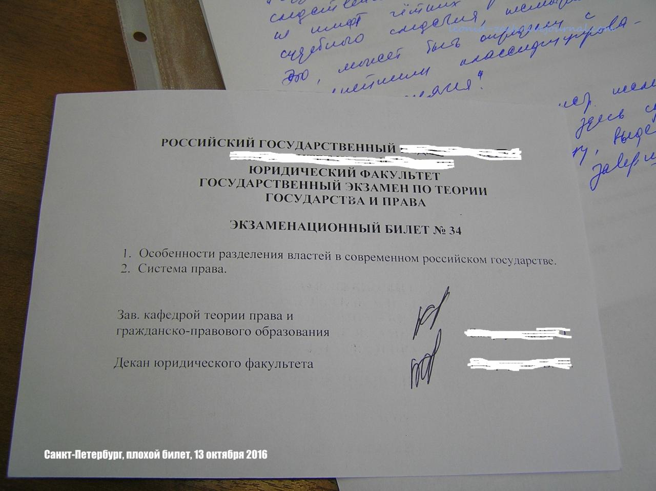 экзаменационный билет юриспруденция.JPG