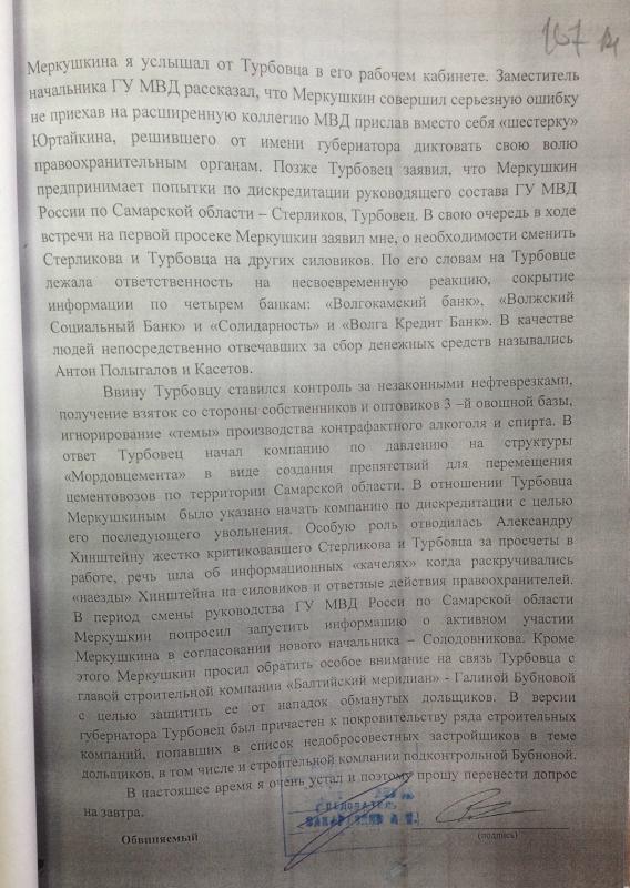 4 (8) Турбовец Солодовников.jpg