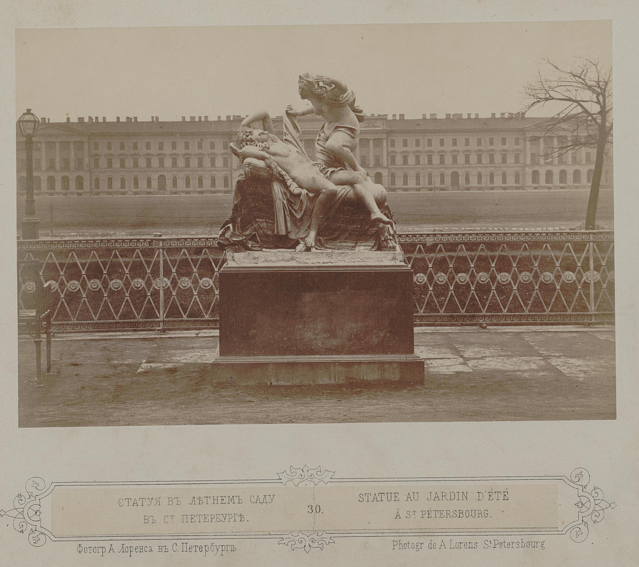 030. Статуя в Летнем саду