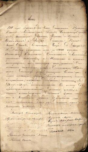 ГАКО, ф. 707, оп. 1, д. 415, л. 34