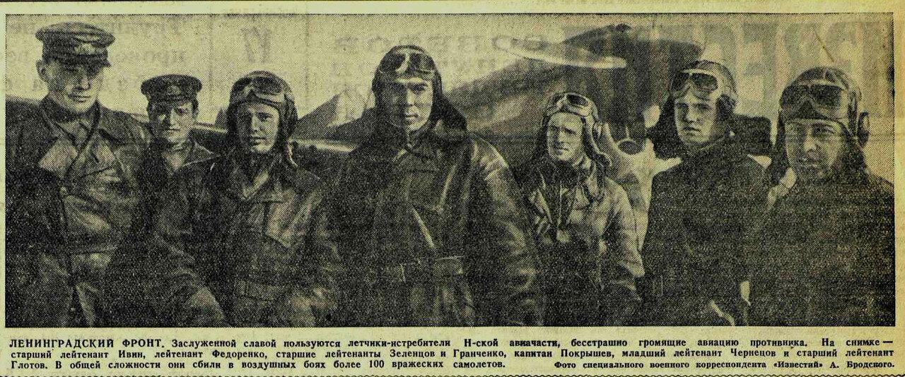 «Известия», 17 мая 1942 года, советская авиация, авиация войны, авиация Второй мировой войны, сталинские соколы
