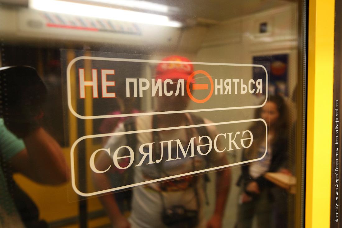двери вагона метро в Казани