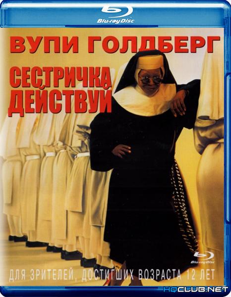 Сестричка, действуй / Sister Act (1992/HDRip)